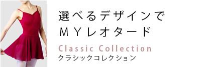 クラシックコレクション
