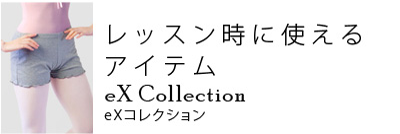 eXコレクション
